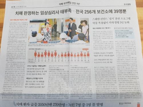 치매예방 강사 자격증 취득 가능 강좌 소개!
