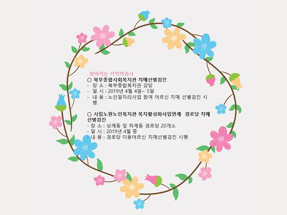 2019년 4월 치매선별검진 일정